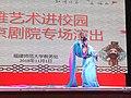 20181101 福建京剧院专场演出@福师大旗山校区图书馆 05.jpg