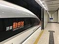 201901 MTR CRH380A-0253 on the Platform 5 of XJA.jpg