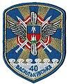 40-а бригада тактичної авіації.jpg