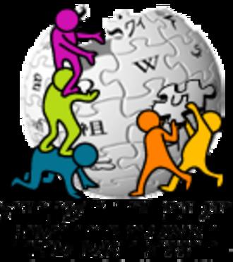 Hebrew Wikipedia - Image: 5Years He WP02