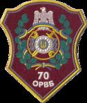 70 ОРВБ.png