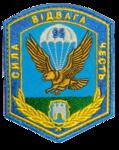 95 ОДШБр.png