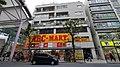 ABC MART 吉祥寺店 - panoramio.jpg