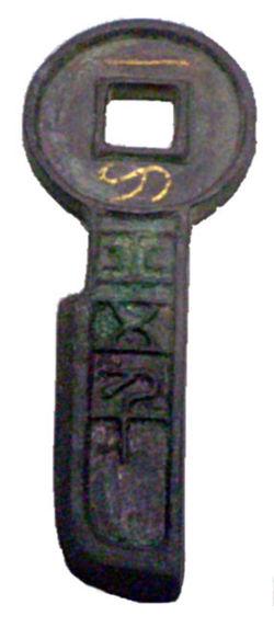 A knife coin of Wang Mang.jpg