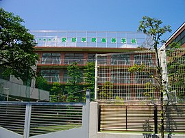 Abe Gakuin High School.JPG