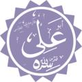 Abu 'ali al fadl.png
