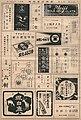 Advertisements on the New Taiwan Art Newspaper 1936-08.jpg
