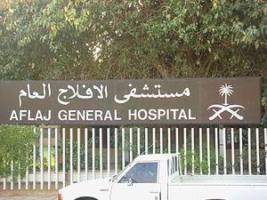 Layla (town) - Aflaj General Hospital