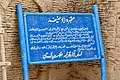 Archeology Department of Pakistan's information board inside Abu Hanifa's shrine.jpg