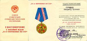 "Jubilee Medal ""50 Years of the Armed Forces of the USSR"" - Attestation of award booklet of the Jubilee Medal ""50 Years of the Armed Forces of the USSR"" (cover and inside pages)"