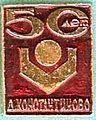Badge Дальнее Константиново.jpg