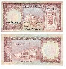 ريال سعودى ويكيبيديا