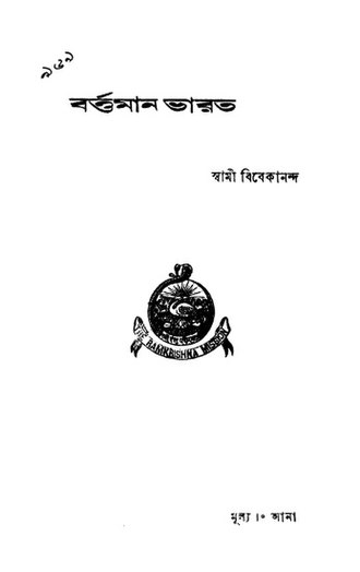 Bartaman Bharat - Title page of 1905 book edition