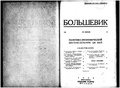 Bolshevik 1926 No12.pdf