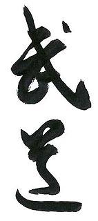 <i>Budō</i> Japanese martial arts