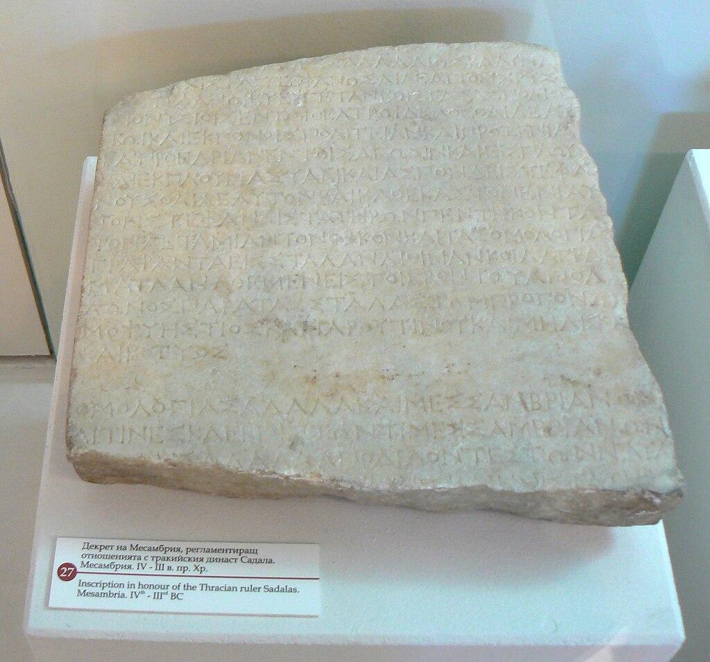 Burgas-Archeology-museum-Sadalas-decree
