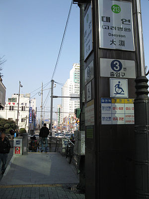 Busan-subway-213-Daeyeon-station-3-entrance.jpg
