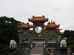 Chung Cheng Park (Keelung) - Image: CKS Park 7 070405