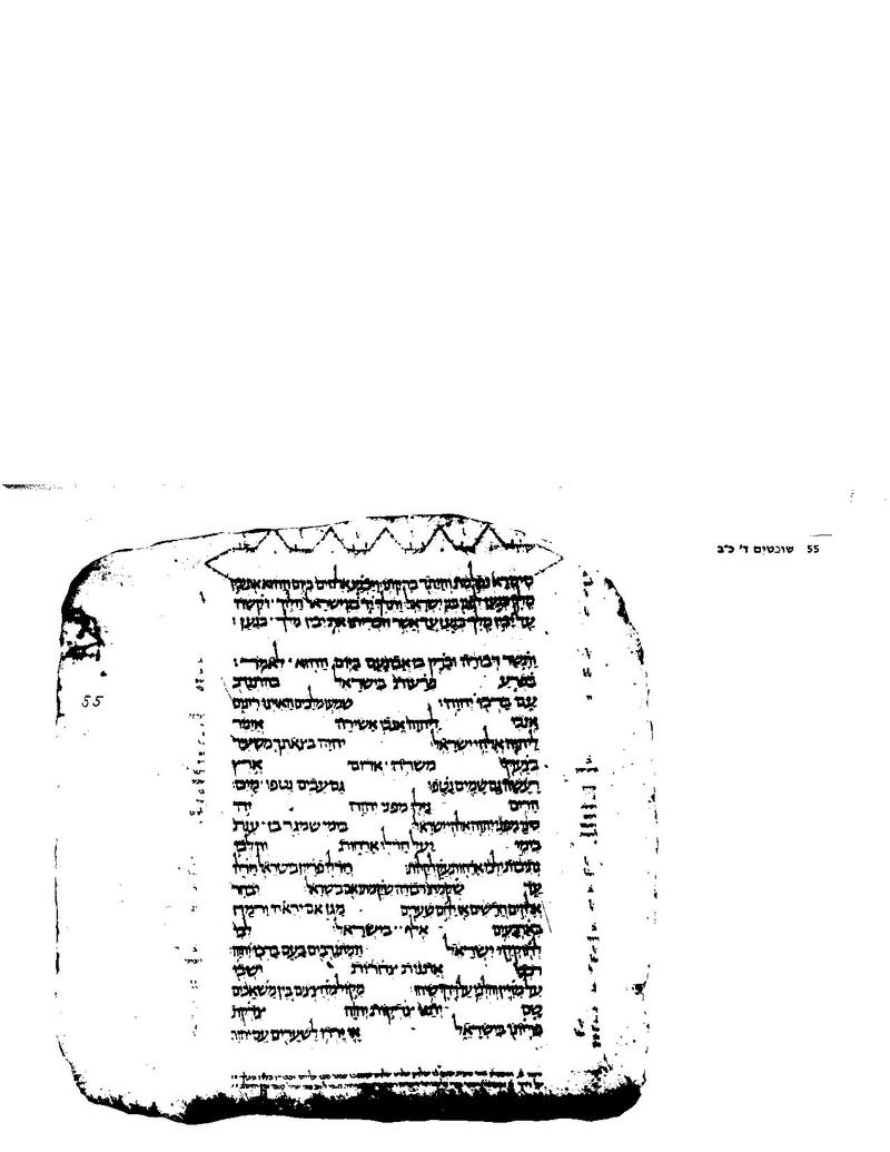 קובץ:Cairo-codex-nevi'im.pdf
