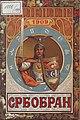 Calendar Srbobran cover 1909.jpg