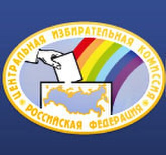 Central Election Commission of the Russian Federation - Former logo of the Central Election Commission