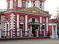 Church of Saint Sergius of Radonezh (Almazovo) 14.jpg