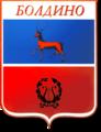Coat of Arms of Boldino (Nizhny Novgorod oblast).png