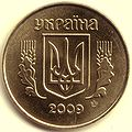 Coin of Ukraine 10-25-50 r.jpg