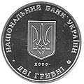 Coin of Ukraine KhNEU a.jpg