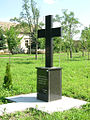 Cross at the centre of Dužine, Vojvodina, Serbia - 20060827.jpg
