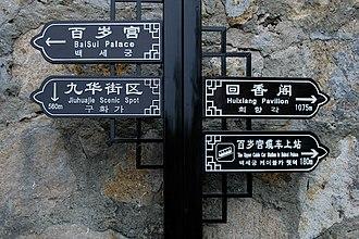 Dabeilou Temple - Image: Dabeilou jin Hua 16