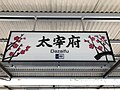 Dazaifu Station Sign 4.jpg