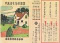 Denentoshi Brochure.png