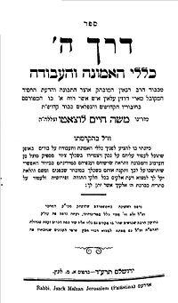 Derech Hashem cover