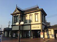 DogoOnsen station.JPG