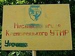 Dovhorakivskyi Botanical Reserve (2019.05.26) 17.jpg