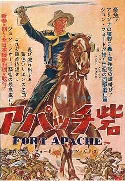 Eiganotomo-fortapache-nov1952.jpg