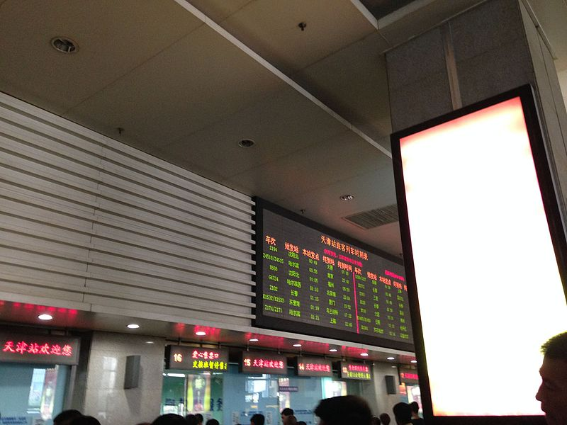 File:Electronic signage of Tianjin Station 3.jpg