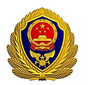 Emblem of China Fire and Rescue.jpg