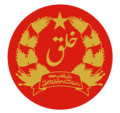 Emblem of the Afghan Military from 1978-1979.png