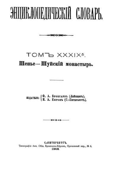 File:Encyclopedicheskii slovar tom 39 a.djvu