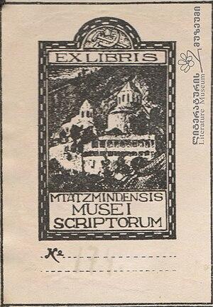 Giorgi Leonidze State Museum of Literature - Image: Exlibris l copy