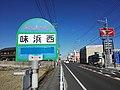 FB-Ajihama-nishi-bus-stop.jpg