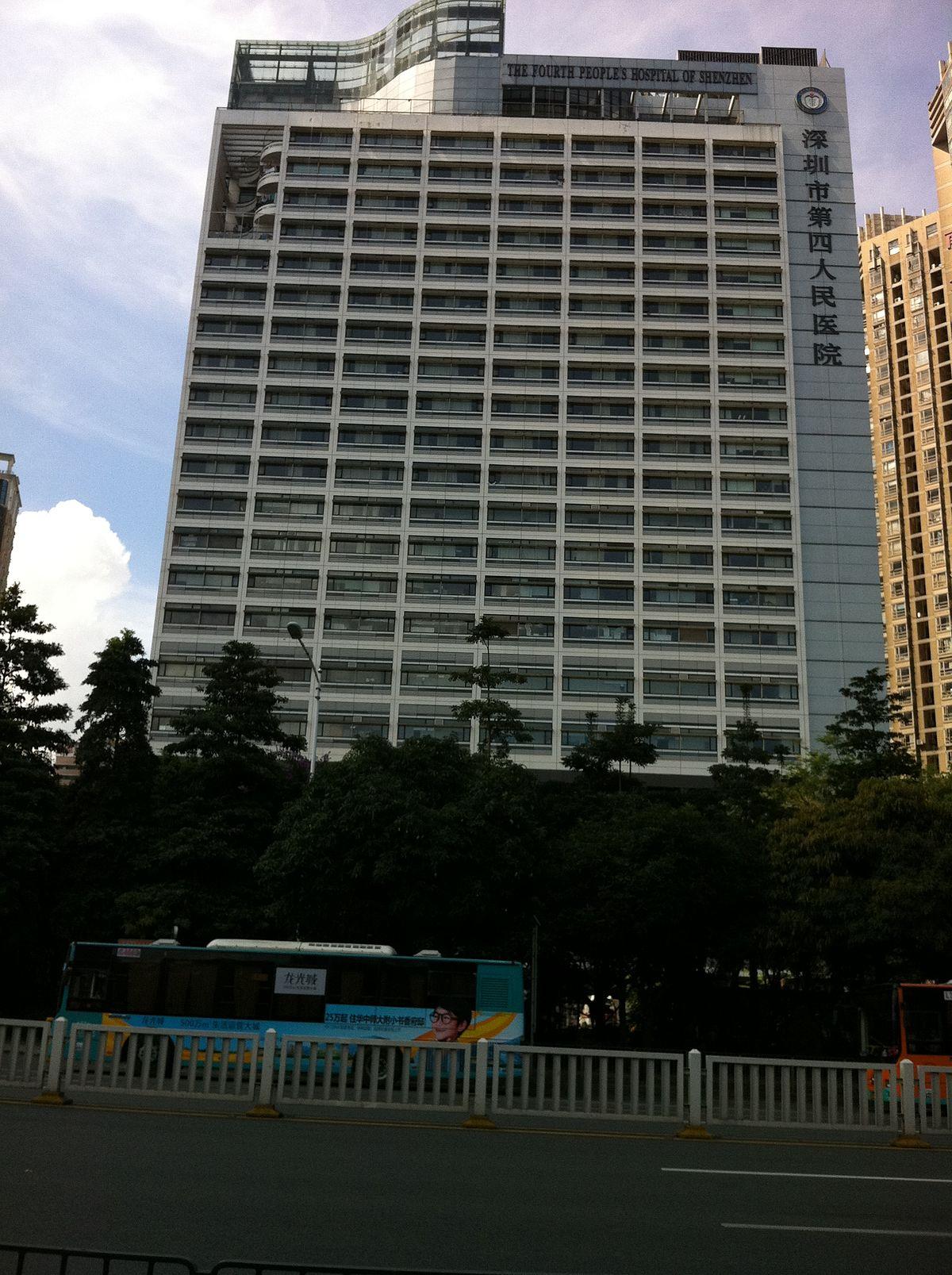 人民医院_深圳市第四人民医院-维基百科,自由的百科全书