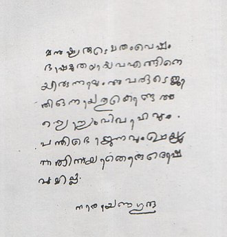 Atmopadesa Śatakam - Handwriting of Narayana Guru