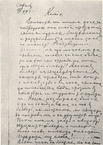 Gotse Delchev - Letter from Delchev, where he declares himself and his compatriots as Bulgarians.