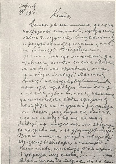 408px Gotsedelchev letter Evidence about the Bulgarian Leader Goce Delchev