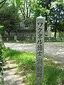 Gottfried Wagener Stele Okazaki Park.JPG