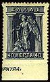 "Grèce - Serie courante de 1911- Type ""Iris"".jpg"