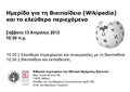 Greek Wikipwdia 2013 summit poster 2.pdf
